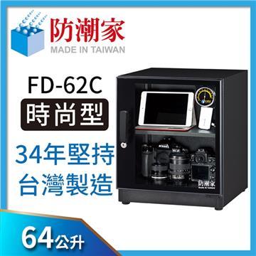 防潮家 64公升電子防潮箱 FD-62C(FD-62C)