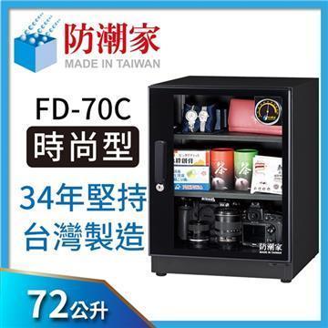 防潮家 72公升電子防潮箱 FD-70C(FD-70C)
