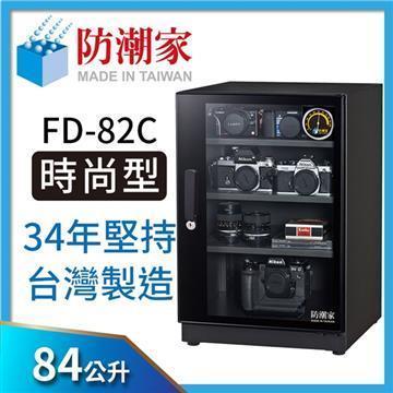 防潮家 84公升電子防潮箱 FD-82C(FD-82C)