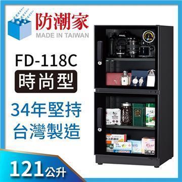 防潮家 121公升電子防潮箱 FD-118C(FD-118C)