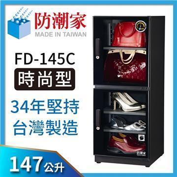 防潮家 147公升電子防潮箱 FD-145C(FD-145C)