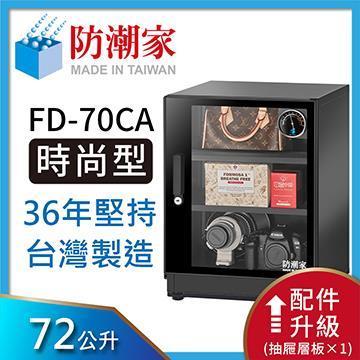 防潮家 72公升電子防潮箱 FD-70CA