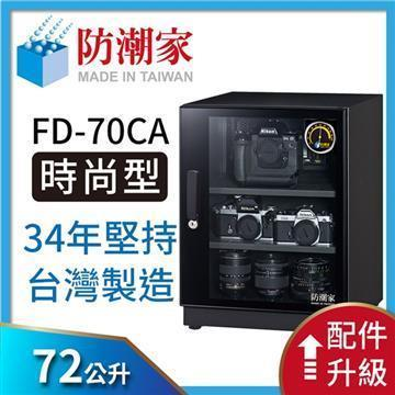 防潮家 72公升電子防潮箱 FD-70CA(FD-70CA)