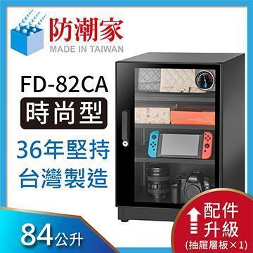 防潮家 84公升電子防潮箱 FD-82CA