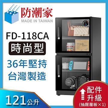 防潮家 121公升電子防潮箱 FD-118CA(FD-118CA)