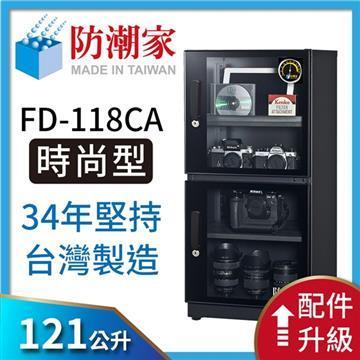 防潮家 121公升電子防潮箱( FD-118CA)