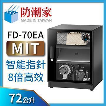 防潮家 72L電子防潮箱 FD-70EA(FD-70EA)