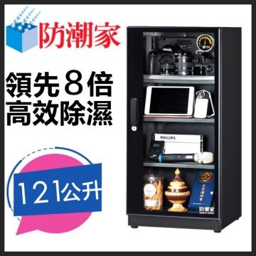 防潮家 121L電子防潮箱 FD-116EA(FD-116EA)