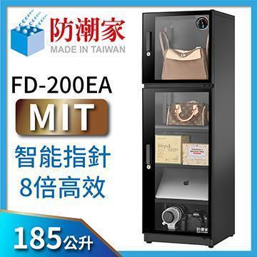 防潮家 185L電子防潮箱 FD-200EA(FD-200EA)