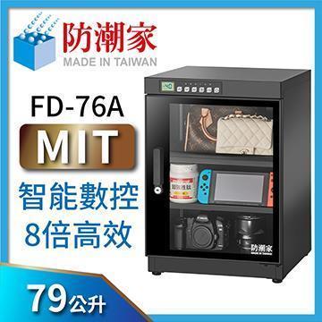 防潮家 79公升頂級電子防潮箱 FD-76A(FD-76A)
