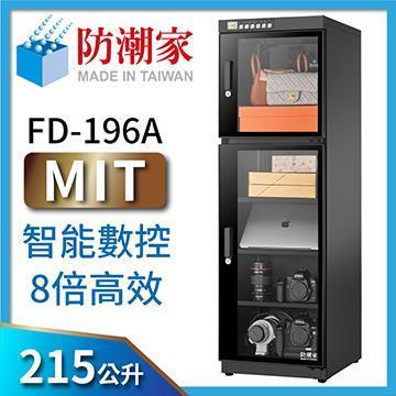 防潮家 215L頂級電子防潮箱 FD-196A