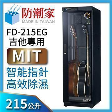 防潮家 215L吉他貝斯專用防潮箱(FD-215EG)