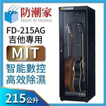 防潮家 215L吉他貝斯專用防潮箱(FD-215AG)