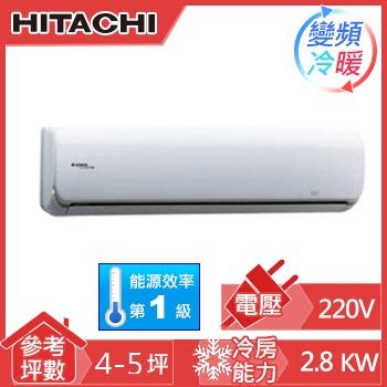 【節能補助】日立一對一變頻冷暖空調RAS-28NB(RAC-28NB(室外供電))