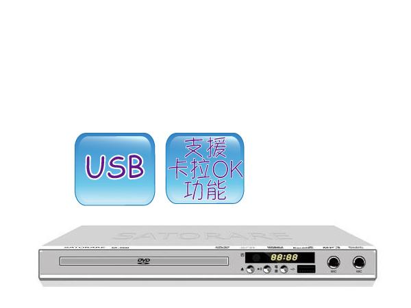 【福利品】SATORARE USB/DVD播放機  KR-5900(KR-5900)