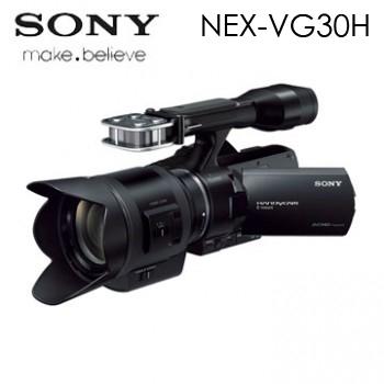 Sony NEX-VG30H/B 高畫質攝影機(公司貨)