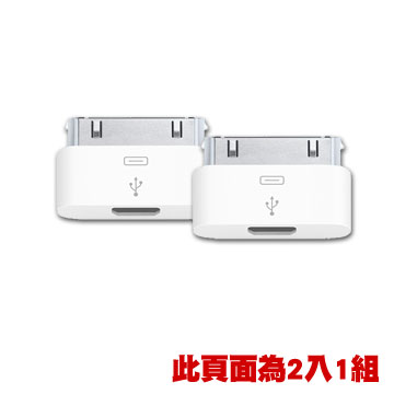 iPhone Micro USB Adapter(原廠) / 2個()