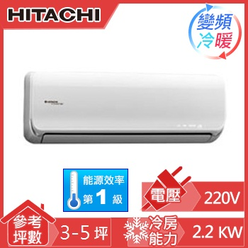 【節能補助】日立一對一變頻冷暖空調RAS-22NB