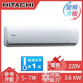 【節能補助】日立一對一變頻冷暖空調RAS-36NB