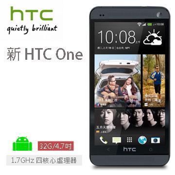 HTC NEW ONE智慧型手機(32G)/黑(801e)