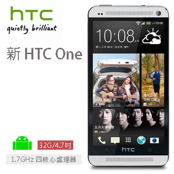 HTC NEW ONE 智慧型手機(32G)/銀(801e)