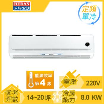 HERAN 一對一單冷空調 HI-80F(HO-802)