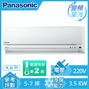 Panasonic 一對一變頻單冷空調CS-K36CA2(CU-K36CA2(室外供電))