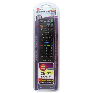 大通SONY電視遙控器  MR3000(MR3000)