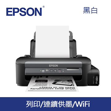 EPSON M105黑白連續供墨印表機
