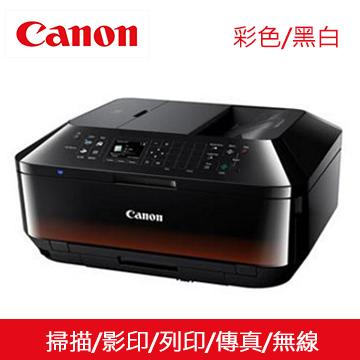 Canon MX727 商用WiFi傳真複合機(MX727)