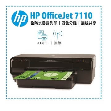 HP Officejet 7110 A3+雲端印表機(CR768A)