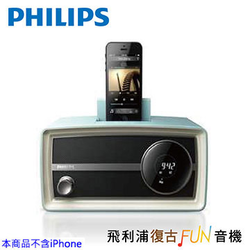 【福利品】PHILIPS 復刻時鐘docking揚聲器ORD2105B(ORD2105B)