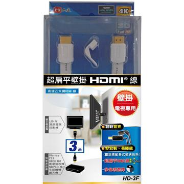大通超扁平壁掛高速乙太網HDMI線3米(HD-3F)