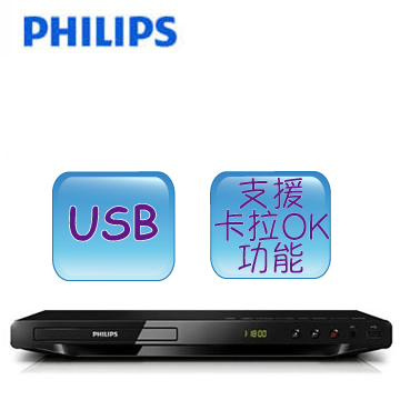飛利浦HDMI讀碟王DVD  DVP3690K(DVP3690K)