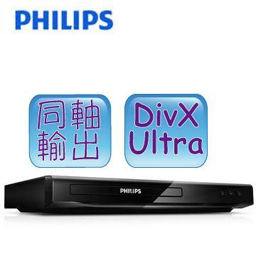 飛利浦新一代讀碟王DVD播放器  DVP2800(DVP2800)