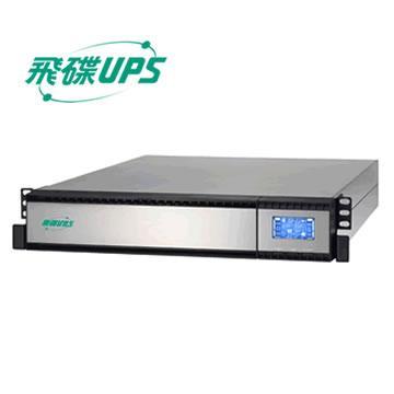FT飛碟-3KVA機架式2U節能高效高階保護(FT-1030U)