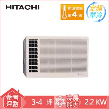 日立窗型單冷空調(左吹)