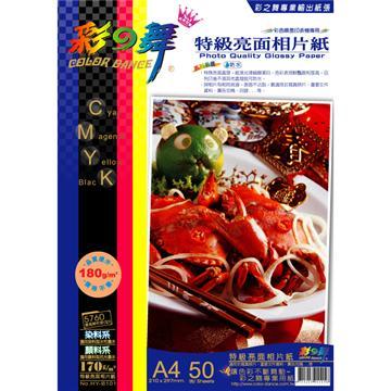 彩之舞特級亮面相片紙-防水(HY-B101)