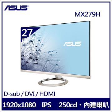 【27型】ASUS MX279H AH-IPS(MX279H)