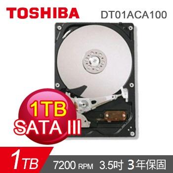 【1TB】TOSHIBA 3.5吋 SATAIII