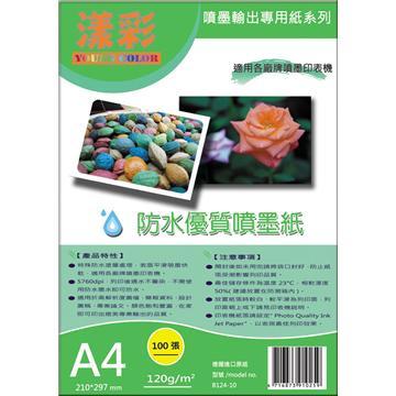 漾彩 防水優質噴墨紙  120g  A4(B124-10)