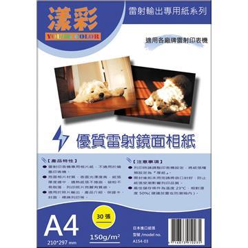漾彩 優質雷射鏡面相紙  150g  A4(A154-03)