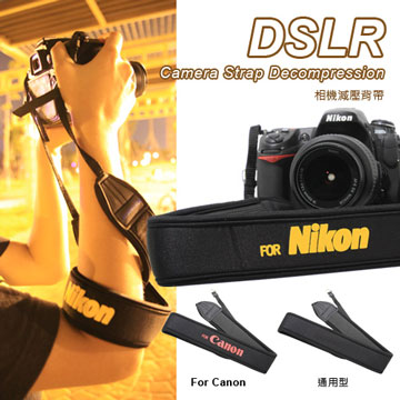 Kamera 通用型 DSLR 包包減壓背帶