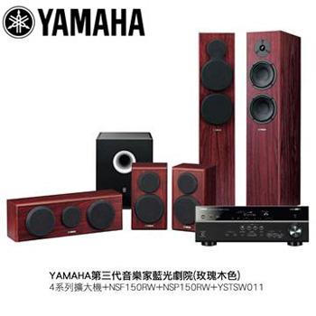 【福利品】YAMAHA第三代音樂家藍光劇院(玫瑰木色)(4系列擴大機+NSF150RW)