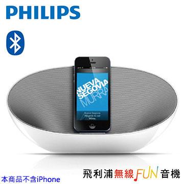 【福利品】PHILIPS 輕巧環繞藍牙/docking Fun音機  DS3480(DS3480)