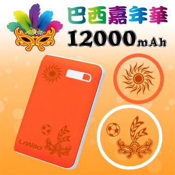【12000mAh】LANBO 巴西嘉年華 行動電源(1202-jdw-橘x白)