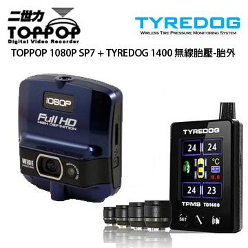 TOPPOP 1080P SP7 + TYREDOG 1400 無線胎壓-胎外()