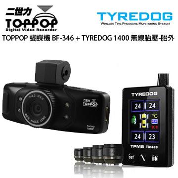 TOPPOP 蝴蝶機 BF-346 + TYREDOG 1400 無線胎壓-胎外()
