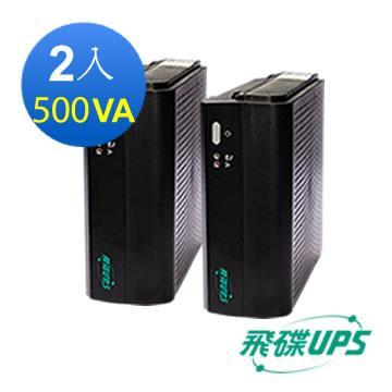 FT飛碟-離線式500VA經濟型熱賣款(二入組)(FT-500CX2)