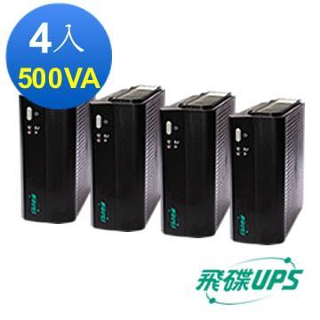 FT飛碟-離線式500VA經濟型熱賣款(四入組)(FT-500CX4)